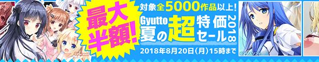 Gyutto 夏の超特価セール2018