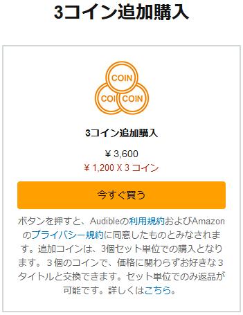 Audible コインの追加購入