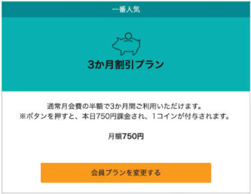 Audible 月額750円